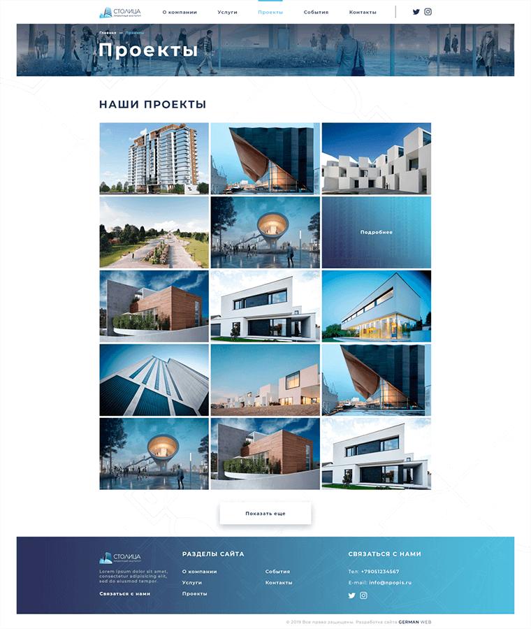 Проектирование строительных объектов